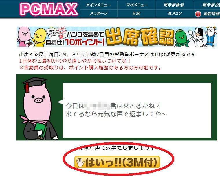 出席確認PCMAXマイル2