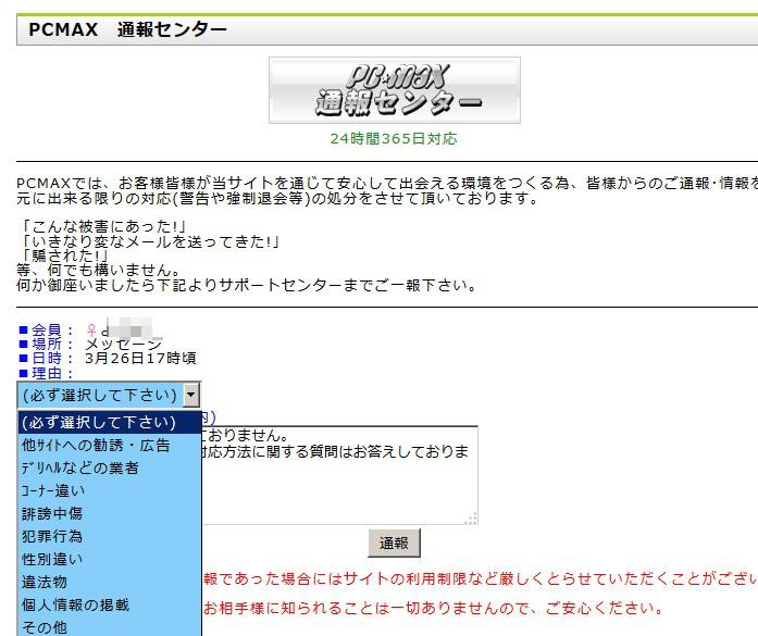 PCMAX通報3jpg